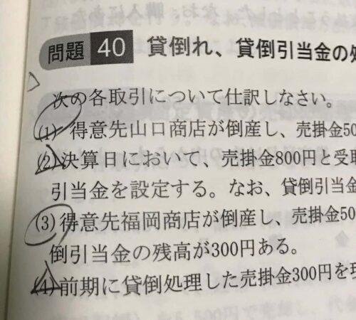 簿記3級独学勉強法