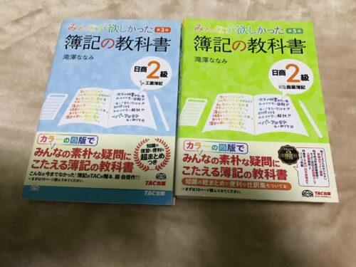 簿記の教科書、簿記2級