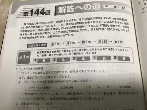 TAC出版簿記2級の過去問