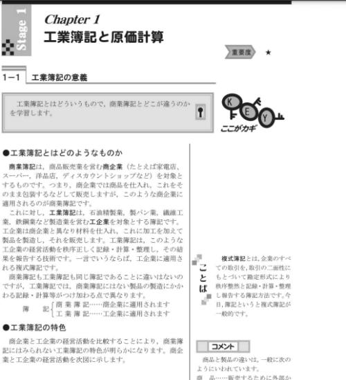 クレアール簿記講座のテキスト