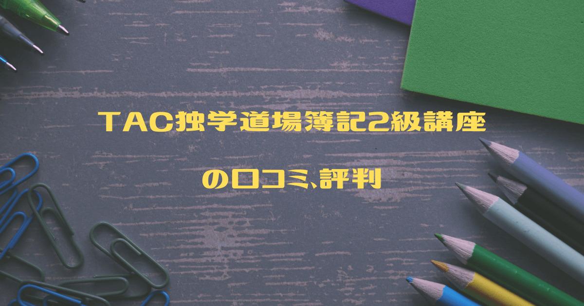 TACの独学道場簿記2級の口コミと評判